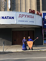 Elina Karokhina, Leonid Bruk, Druzhba Ohr Natan Rego Park Community Center and Synagogue, Rego Park, Queens, July 2018