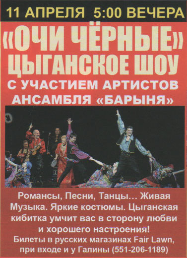 Russian Gypsy show, Great Falls Performing Arts Center, Paterson, New Jersey