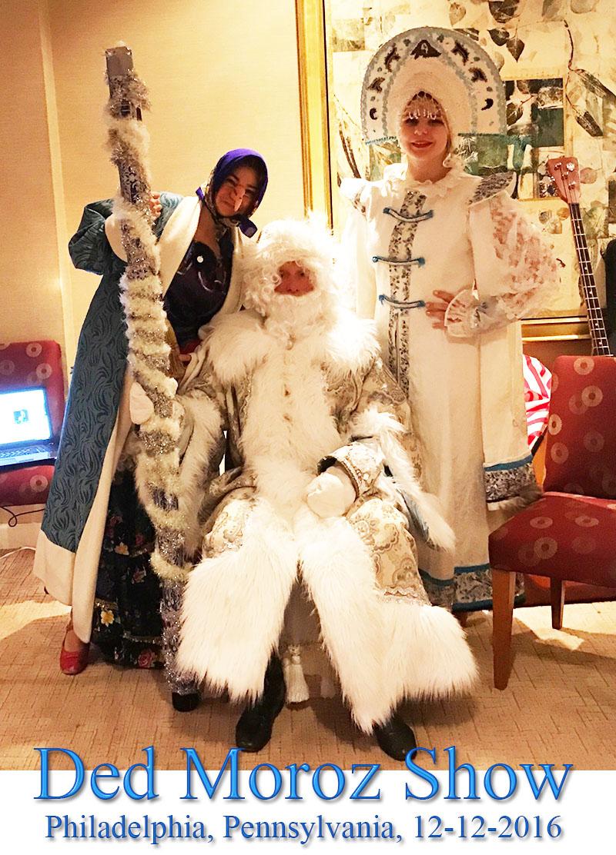 Monday December 12th 2016 8pm, Шоу Деда Мороза в Филадельфии, Дед Мороз, Снегурочка, Бабя Яга, визит на дом в Пенсильвании, Ded Moroz Show in Philadelphia, Pennsylvania