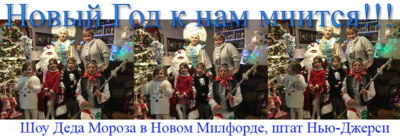 Шоу Деда Мороза - видео, Contact information: cell/text (201) 981-2497, email: msmirnov@yahoo.com, Ded Moroz Show, Ded Moroz, Snegurochka, Baba Yaga, New Year's Celebration 2021, шоу деда мороза, Дед Мороз, Снегурочка, Баба Яга, празднование нового года