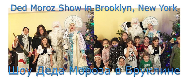 Tuesday, December 29th, 2020, Ded Moroz Show in Brooklyn, New York, Ded Moroz, Snegurochka, Baba Yaga, New Year's Celebration 2021, Шоу Деда Мороза в Бруклине, Дед Мороз, Снегурочка, Баба Яга, Празднование Нового Года-2021, Бруклин, Нью-Йорк