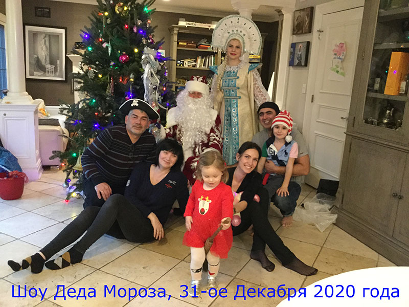 12-31-2020, 3pm, Thursday, December 31st, 2020, Ded Moroz Show in Tenafly, New Jersey, Ded Moroz, Snegurochka, Baba Yaga, New Year's Celebration 2021, Четверг 31-ого декабря 2020-ого года, Шоу Деда Мороза в Тенафлай штат Нью-Джерси, Дед Мороз, Снегурочка, Баба Яга, Празднование Нового 2021 года, город Тенафлай, штат Нью-Джерси