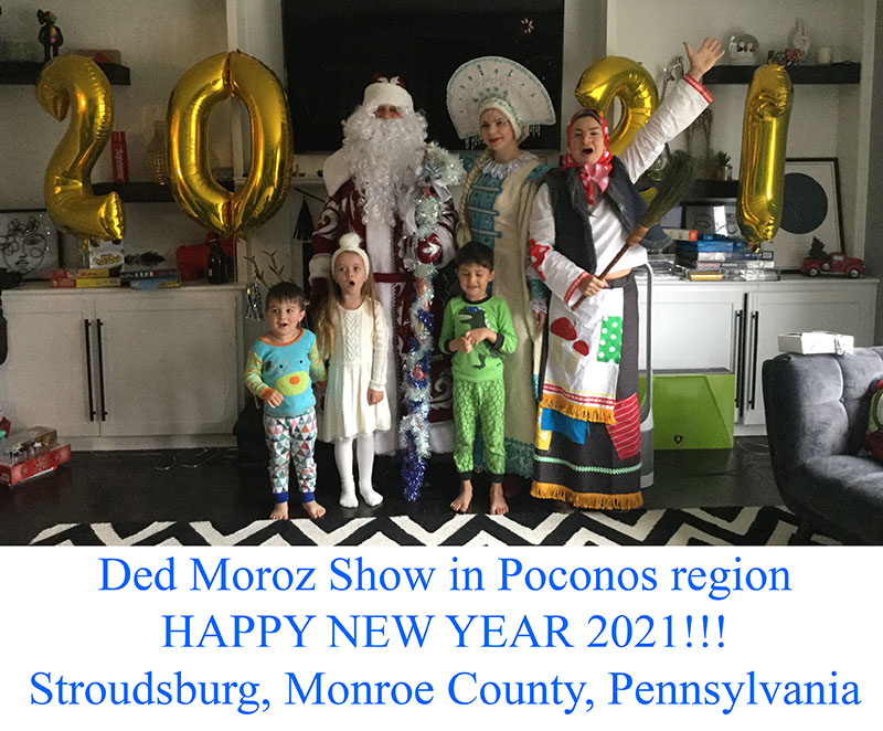 Friday January 1st 2021 11am, 01-01-2021, Шоу Деда Мороза в Пенсильвании, Дед Мороз, Снегурочка, Баба Яга, визит на дом в Пенсильвании, Ded Moroz Show in Pennsylvania, Stroudsburg, Monroe County, Pennsylvania, Poconos region