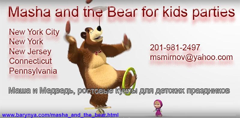 201-981-2497  msmirnov@yahoo.com  Masha and the Bear for kids parties in NYC, NY, NJ, CT, PA - Маша и Медведь, ростовые куклы для детских праздников